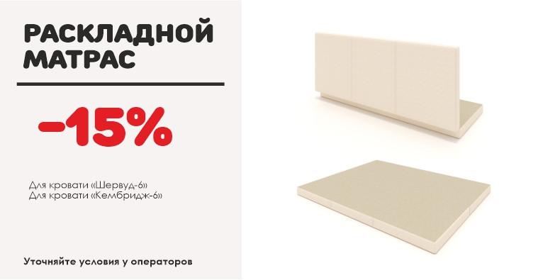Скидка 15% на матрас в чехле для раскладной кровати ШЕРВУД-6