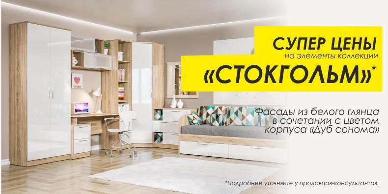 Скидка до -15% на популярные модули коллекции СТОКГОЛЬМ фабрики СКАНД-МЕБЕЛЬ
