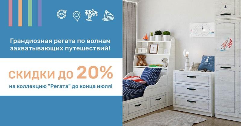 Скидка до -25% на популярные модули коллекций Регата фабрики СКАНД-МЕБЕЛЬ