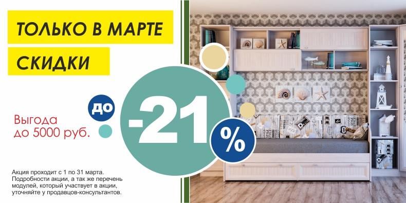 Скидка до -21% на популярные модули коллекций Шервуд и Баунти фабрики СКАНД-МЕБЕЛЬ