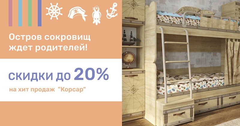 Скидка до 22% на популярные модули коллекций Корсар фабрики СКАНД-МЕБЕЛЬ