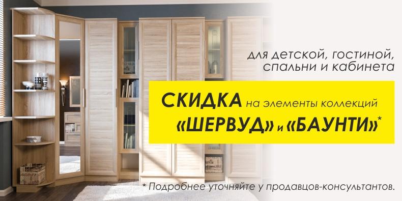 Детская мебель ШЕРВУД.