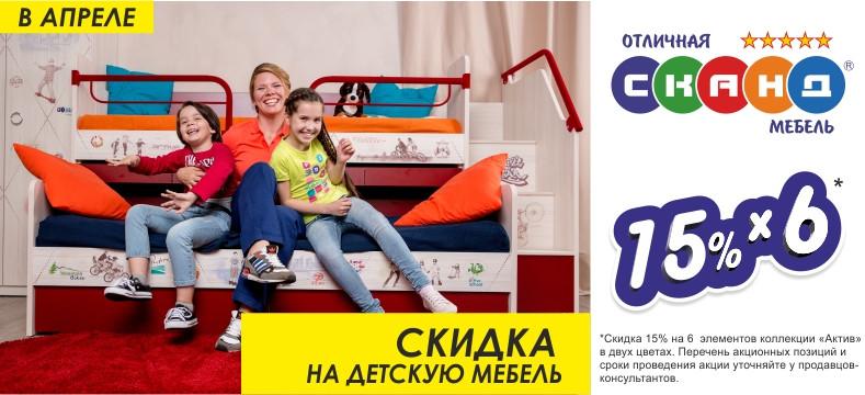 Детская мебель АКТИВ со скидкой 15%