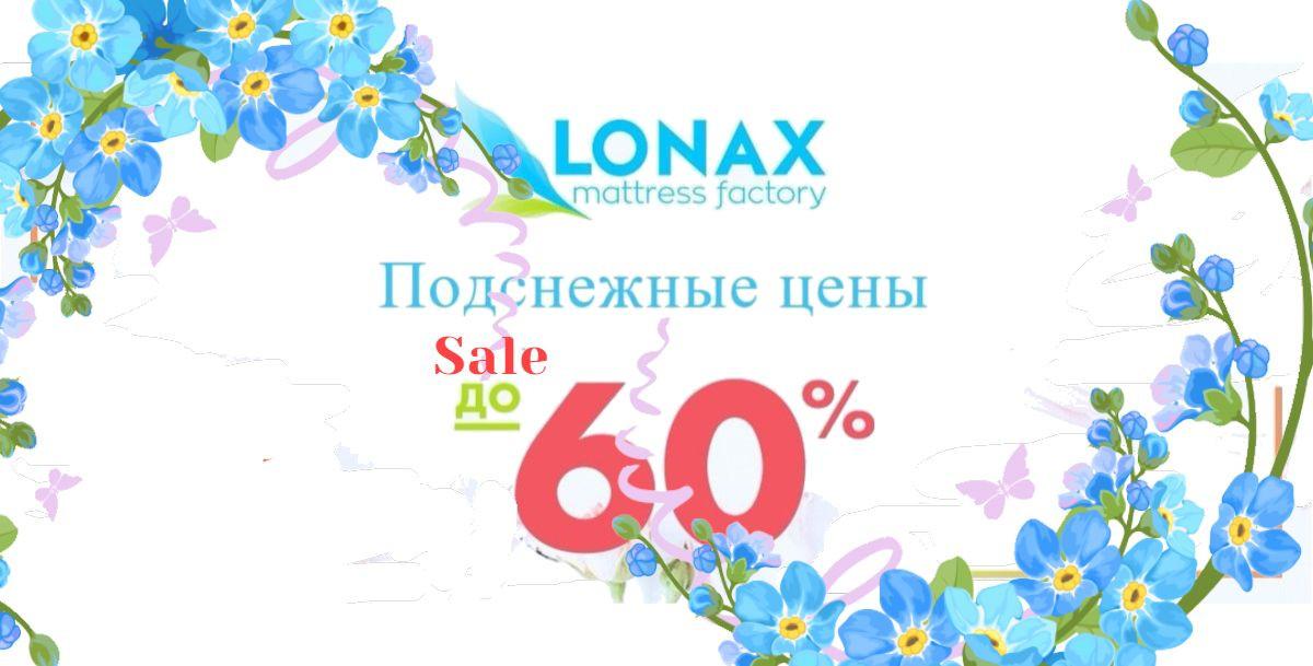 СКИДКИ ЛОНАКС