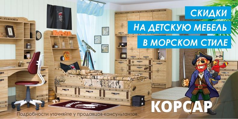 Скидка до 18% на популярные модули коллекций Корсар фабрики СКАНД-МЕБЕЛЬ