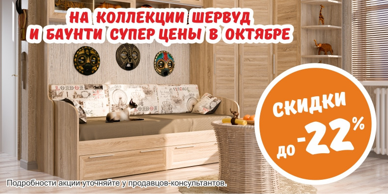 Детская мебель ШЕРВУД и БАУНТИ.