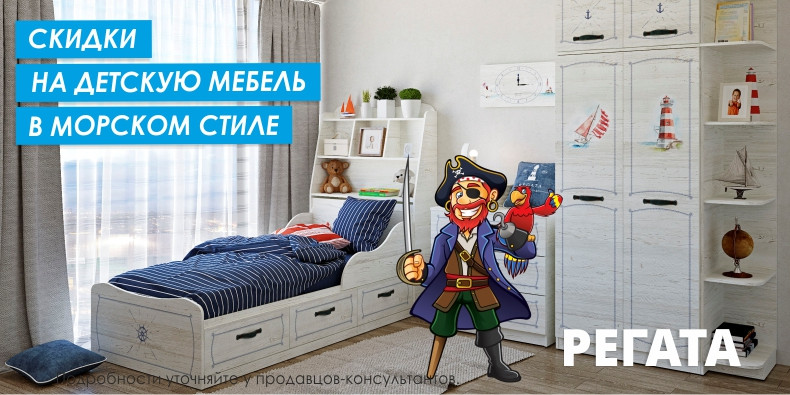 Скидка до -23% на популярные модули коллекций Регата и Корсар фабрики СКАНД-МЕБЕЛЬ