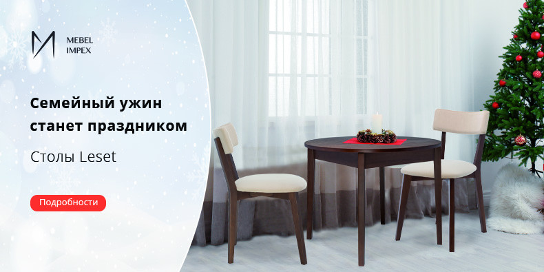 Обеденные столы Leset