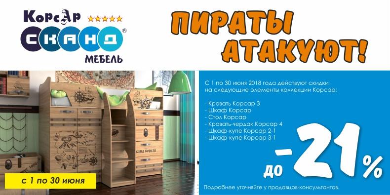 Детская мебель КОРСАР со скидкой до 21%