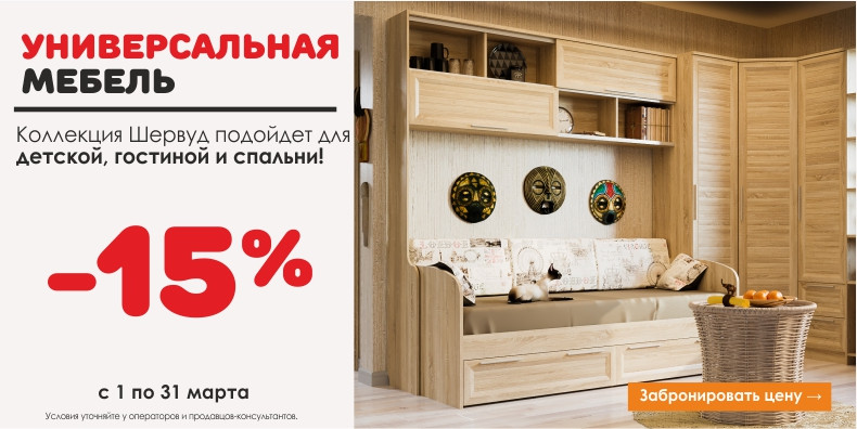 Акция! Модули детской комнаты ШЕРВУД со скидкой до 15%.