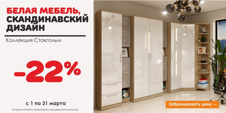 Скидка до -22% на популярные модули коллекции СТОКГОЛЬМ фабрики СКАНД-МЕБЕЛЬ