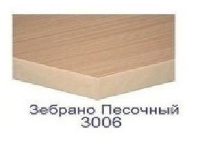 Зебрано Песочный 3006
