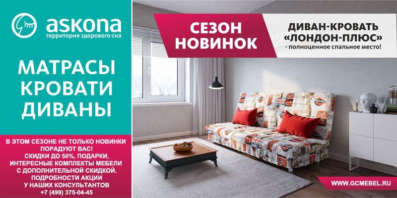 """Акция """"Сезон новинок"""" Аскона скидка до 50%"""