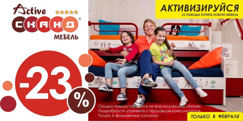 Скидка -23% на все модули АКТИВ фабрики СКАНД-МЕБЕЛЬ