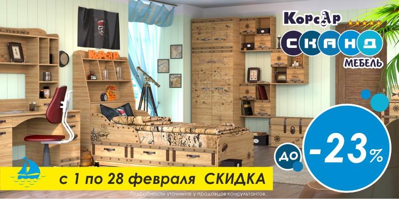 Детская мебель КОРСАР со скидкой 23%