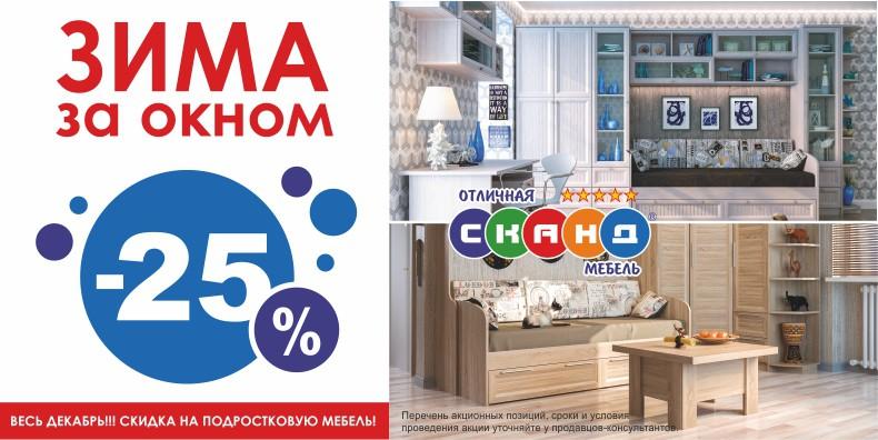 Скидка -25% на модули ШЕРВУД и БАУНТИ фабрики СКАНД-МЕБЕЛЬ